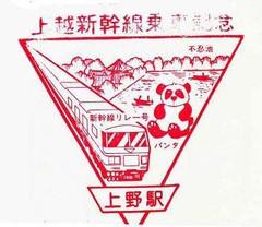 Ueno_831022_2