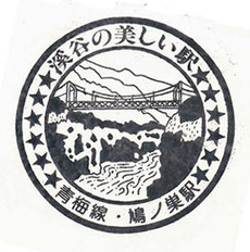 Hatonosu_831112