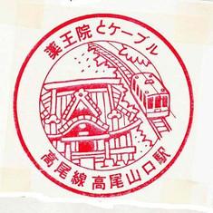 Takaosanguti_860816