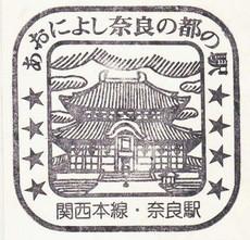 Nara_1_2