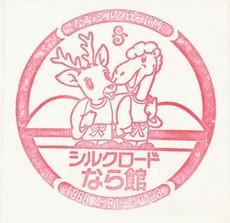 Nara_5