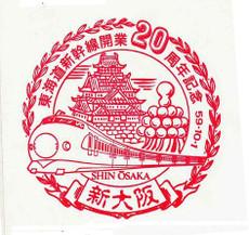 Sinoosaka_2_850822_2