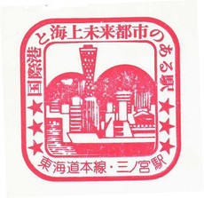 Sannomiya_850822