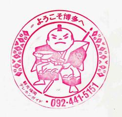 Hakata_860125_2