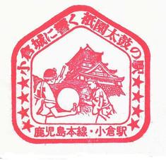 Kokura_860124