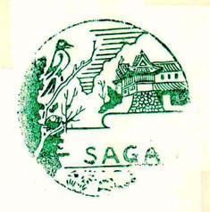 Saga_5_850614_2