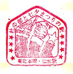 Sendai_2_861115_2
