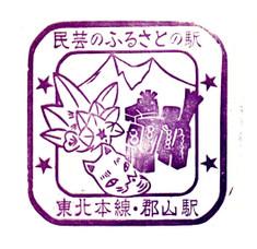Kooriyama_3_831004
