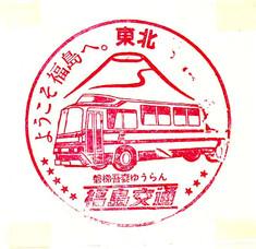 Fukusimakotuu_861116